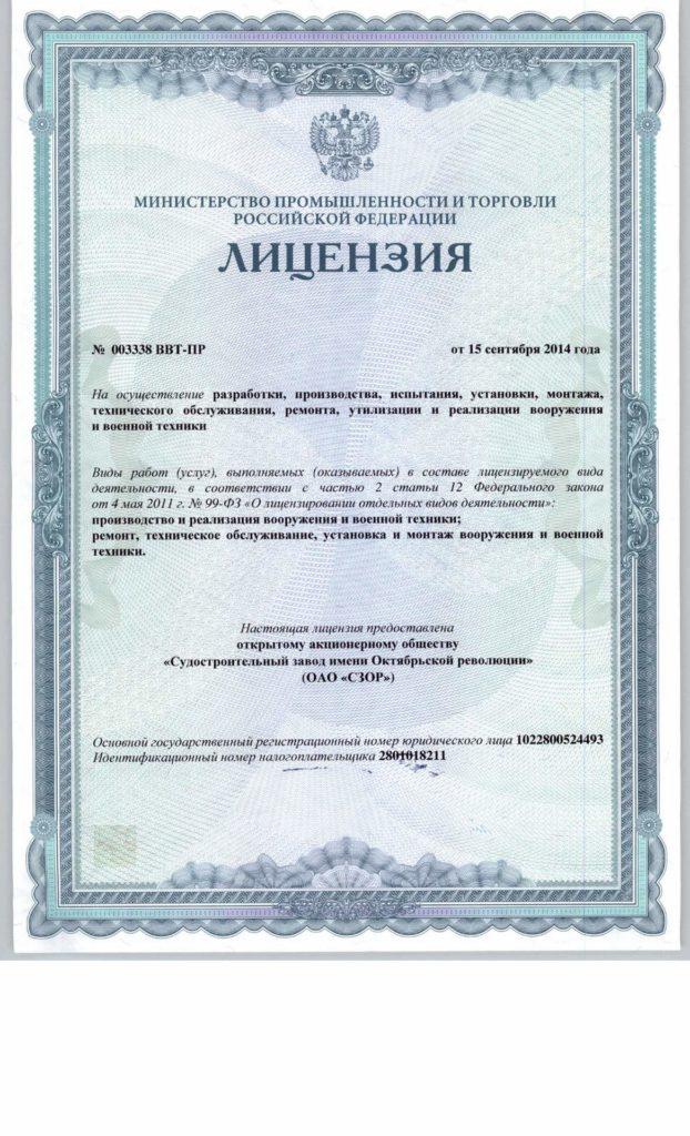 Лицензия ВВТ 2018_1