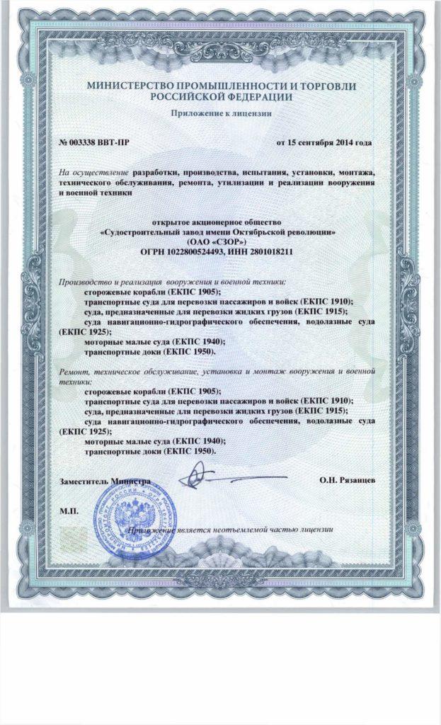 Лицензия ВВТ 2018_3