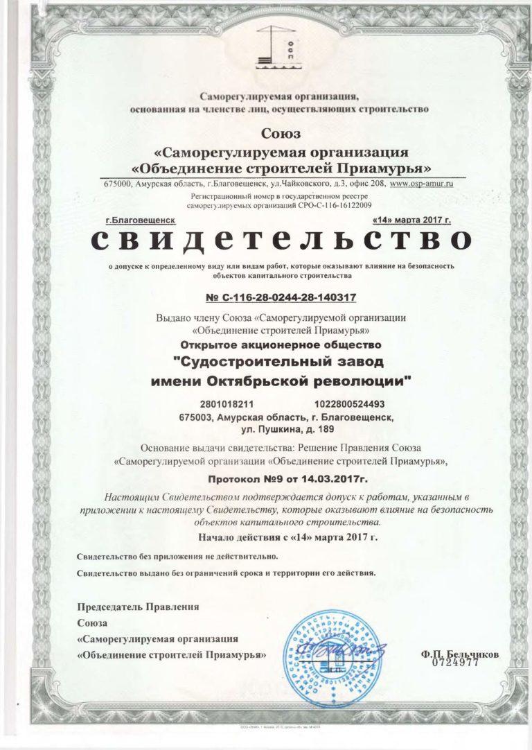 Свидетельство Союз СРО Обьединение строителей Приамурья_1