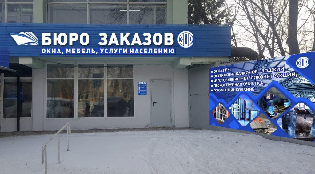 Завод предлагает свои услуги населению